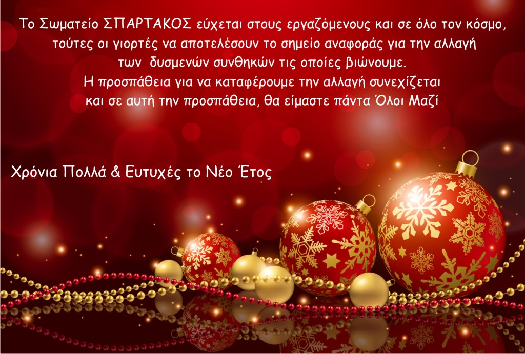 Χριστουγεννιάτικη κάρτα του ΣΠΑΡΤΑΚΟΥ
