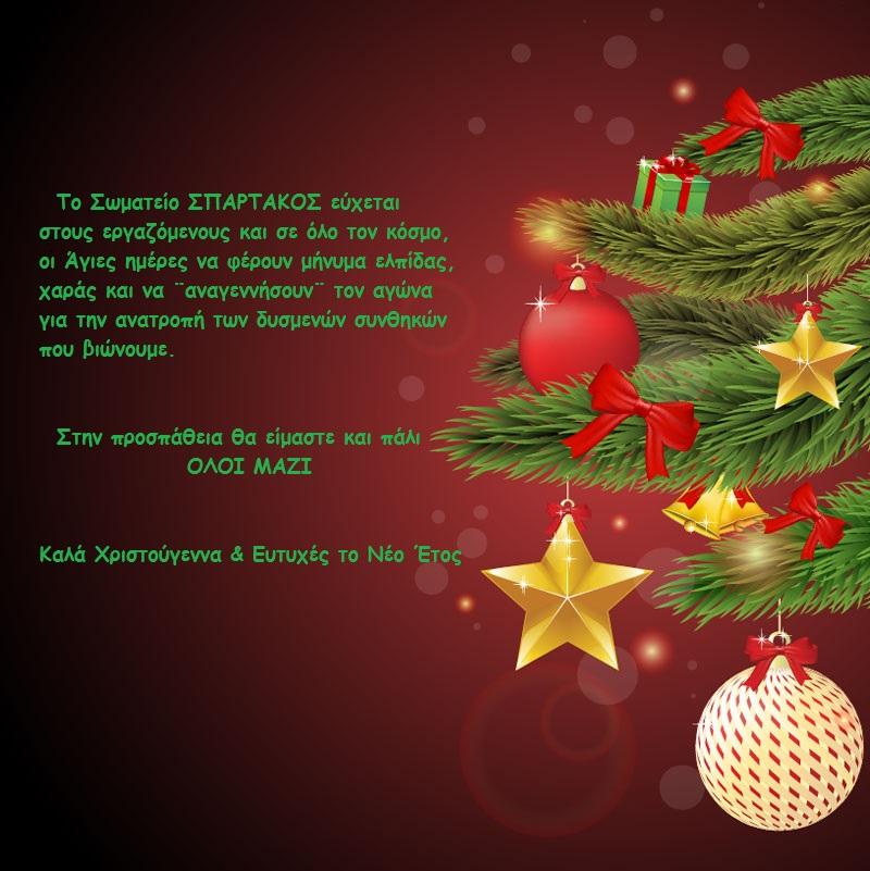 Οι ευχές μας για τα Χριστούγεννα & τη νέα χρονιά