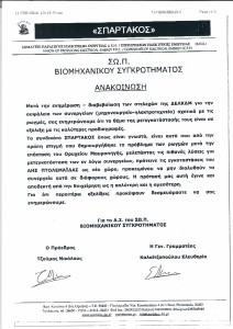 BIOMHXANIKO