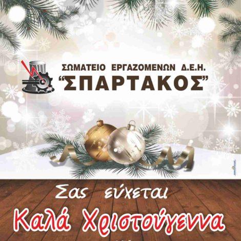 ΑΦΙΣΑ ΧΡΙΣΤΟΥΓΕΝΝΑ 2017